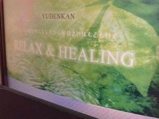 image from http://yudenkan.typepad.jp/.a/6a0133f4ce535d970b01a3fd0696d3970b-pi